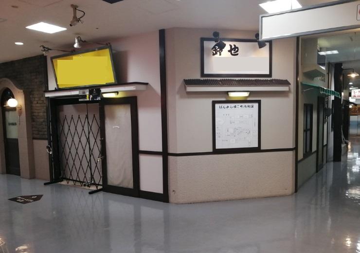 草津市 エルティ932地下1F「ばんから横丁」飲食テナント区画
