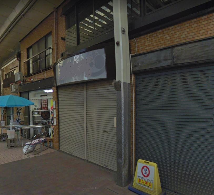 大津市 京阪三井寺駅徒歩5分 アーケード商店街に面した1階約8坪店舗