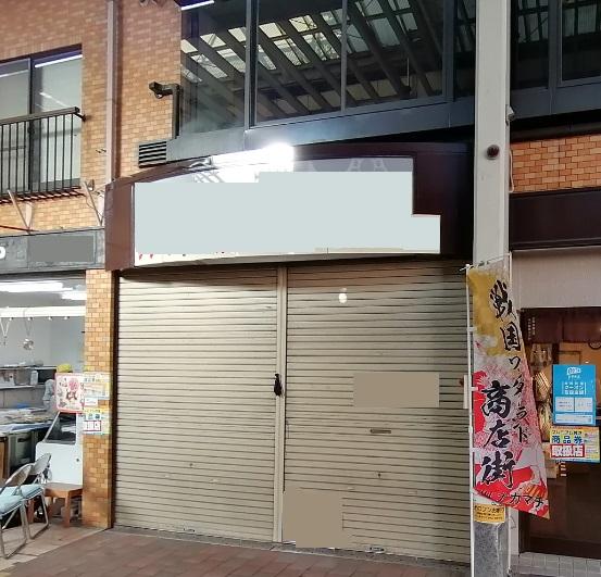 大津市 JR大津駅徒歩11分 アーケード商店街に面した1階約8坪店舗