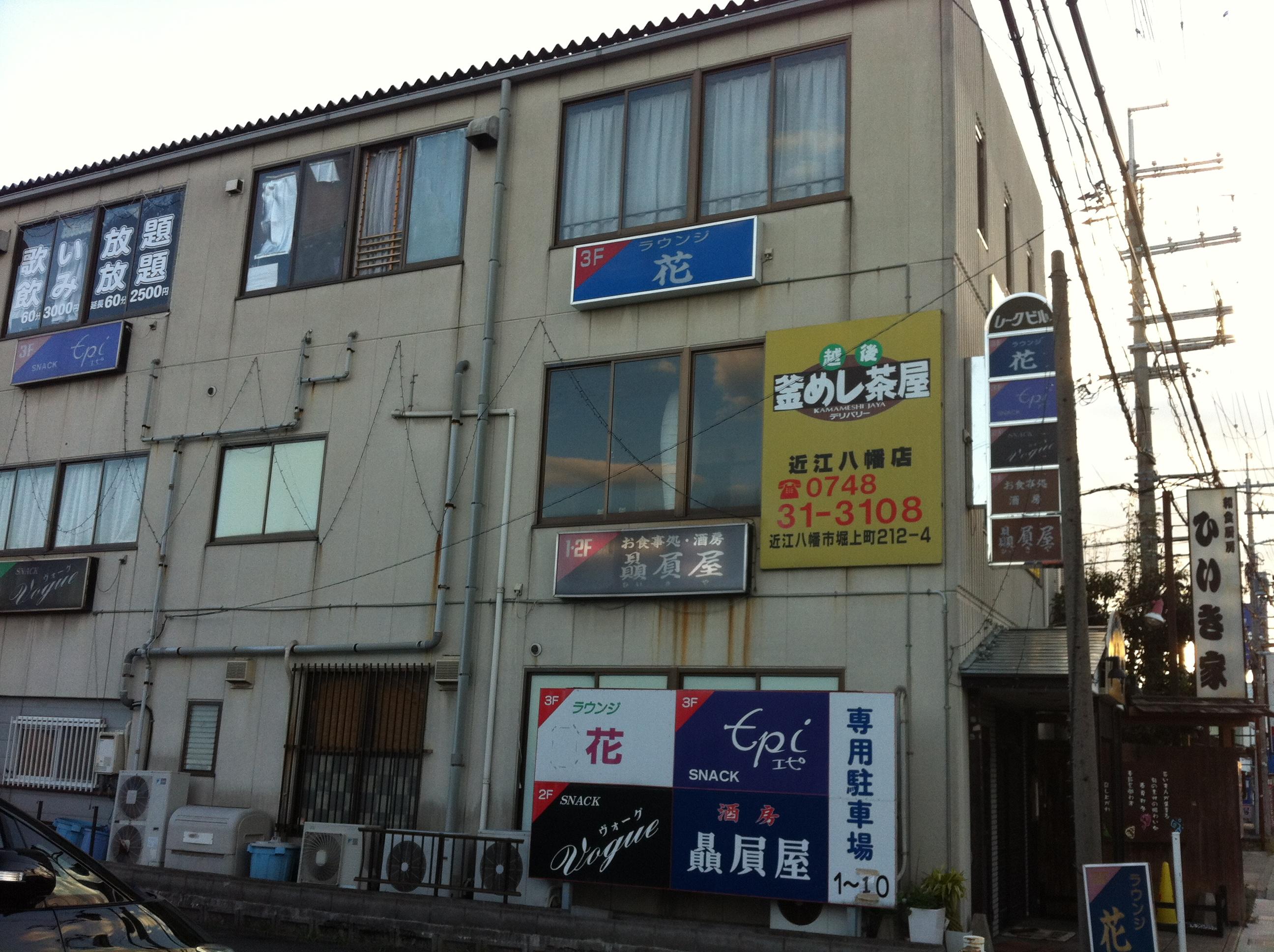 近江八幡市 JR近江八幡駅徒歩10分 スナック居抜き3階約15坪テナント