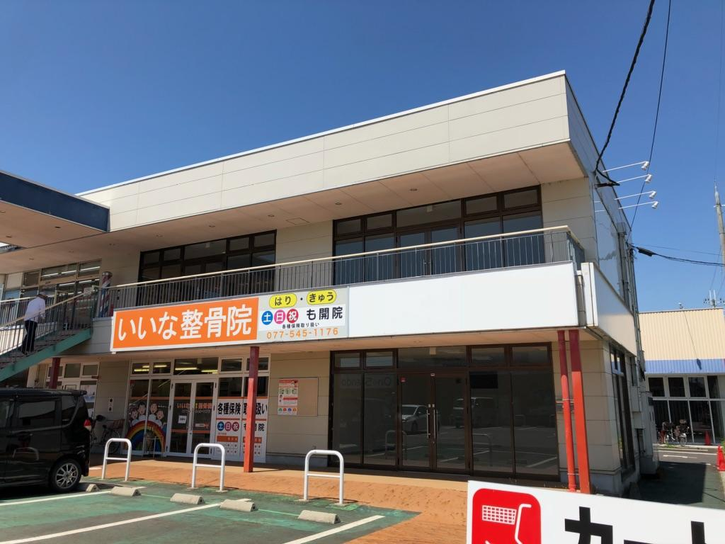 大津市 JR瀬田駅徒歩22分 商業施設内 1階約20坪テナント